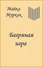 Багряная игра