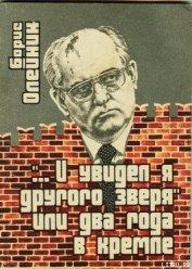«…И я увидел другого зверя», или два года в Кремле - Олейник Борис Ильич
