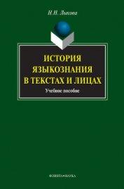 История языкознания в текстах и лицах - Лыкова Надежда Николаевна