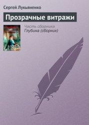 Прозрачные витражи - Лукьяненко Сергей Васильевич