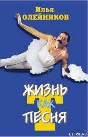 Книга Жизнь как песТня - Автор Олейников Илья