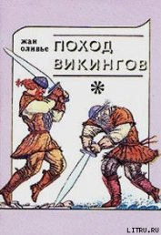 Поход викингов - Оливье Жан