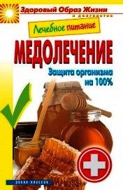 Книга Лечебное питание. Самая эффективная кремлевская диета - Автор Кашин Сергей Павлович