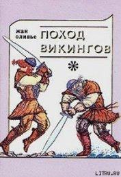 Викинги и индейцы - Оливье Жан