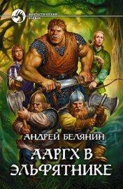 Ааргх в Эльфятнике - Белянин Андрей Олегович