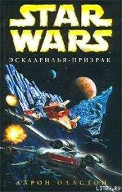 X-Wing-5: Эскадрилья-призрак - Оллстон Аарон
