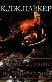 Убийца дракона из Меребартона (ЛП) - Паркер К. Дж.