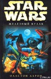 X-Wing-6: Железный Кулак - Оллстон Аарон
