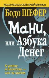 Книга Мани или азбука денег - Автор Шефер Бодо