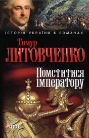 Помститися iмператору - Литовченко Тимур Иванович