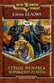 Возрождение из пепла - Белова Елена Петровна