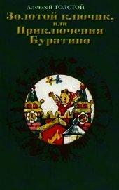 Золотой ключик, или Приключения Буратино (художник М. Скобелев) - Толстой Алексей Николаевич
