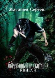 Обреченный на скитания. Книга-3 (СИ) - Мясищев Сергей Григорьевич