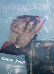 "Интермальчик (СИ) - ""Katou Youji"""