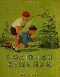 Колючая семейка - Скребицкий Георгий Алексеевич