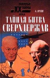 Книга Тайная битва сверхдержав - Автор Орлов Александр