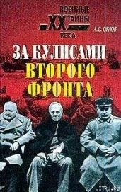 Книга За кулисами второго фронта - Автор Орлов Александр