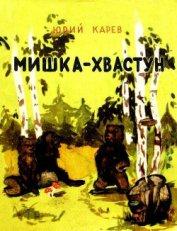 Книга Мишка-хвастун - Автор Карев Юрий