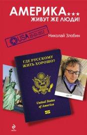 Америка. Исчадие рая - Злобин Николай Васильевич