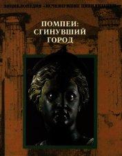 Помпеи: Сгинувший город