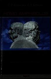 Homo amphibolos. Человек двусмысленный Археология сознания