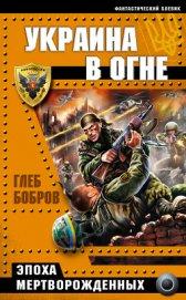 Украина в огне - Бобров Глеб Леонидович