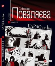 БАРДО online