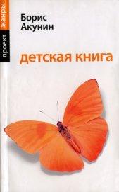 Детская книга для девочек - Му Глория
