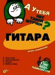 Книга Гитара - Автор Рыбинский Игорь Егорович