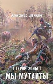 Мы – мутанты - Шакилов Александр