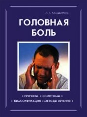 Книга Головная боль - Автор Ахмадуллина Л. Г.