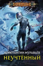 Неучтенный - Муравьев Константин Николаевич