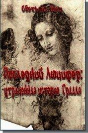Книга Последний Люцифер: утраченная история Грааля (СИ) - Автор Поли Светлана