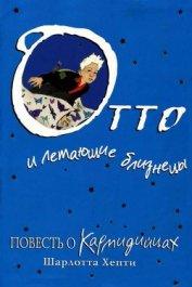 Книга Отто и летающие близнецы. Повесть о Кармидийцах - Автор Хепти Шарлотта