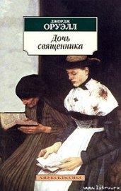 Дочь священника