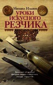 Книга Уроки искусного резчика - Автор Ильяев Михаил