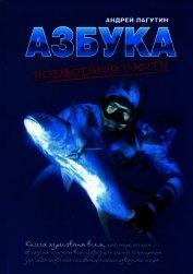 Книга Азбука подводной охоты. Для начинающих... и не очень. - Автор Лагутин Андрей
