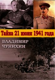 Тайна 21 июня 1941