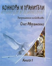 Книга Конноры и Хранители - Автор Авраменко Олег Евгеньевич