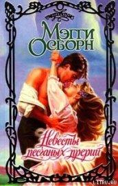 Невесты песчаных прерий - Осборн Мэгги