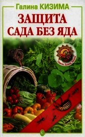 Защита сада без яда - Кизима Галина Александровна