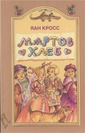 Мартов хлеб - Кросс Яан