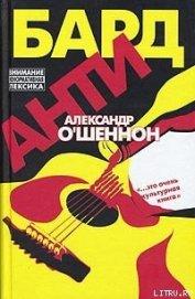 Антибард: московский роман - О'Шеннон Александр