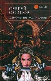 Демоны вне расписания - Осипов Сергей