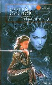 Ночная охотница - Осипов Сергей
