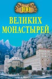 100 великих монастырей - Ионина Надежда Алексеевна