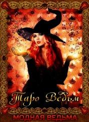 Модная ведьма.Таро ведьм