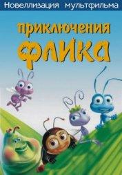 Приключения Флика, или Жизнь жуков