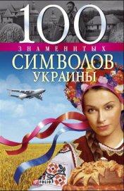 100 знаменитых символов Украины - Хорошевский Андрей Юрьевич