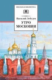 Утро Московии - Лебедев Василий Алексеевич